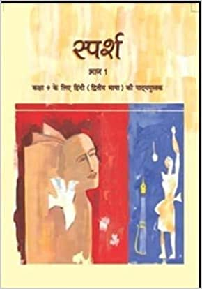 Sparsh Bhag - 1 for Class - 9 (Dwitya Bhasha) Hindi