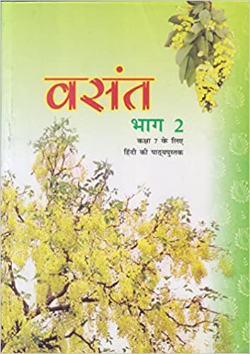 Vasant Bhaag - 2 Textbook in Hindi for Class - 7