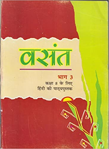 Vasant Bhaag - 3 Textbook in Hindi for Class - 8