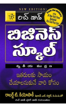 THE BUSINESS SCHOOL (TELUGU)