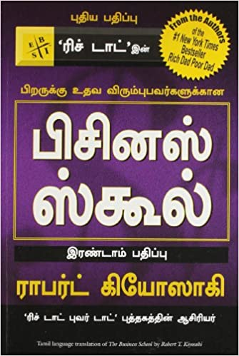 The Business School (Tamil)