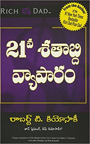 THE BUSINESS OF THE 21ST CENTURY (TELUGU)