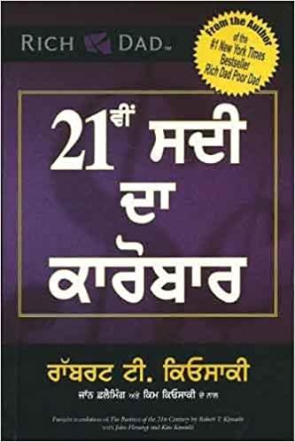 The Business of the 21St Century (Punjabi)