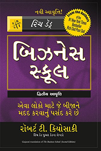 THE BUSINESS SCHOOL (GUJARATI)