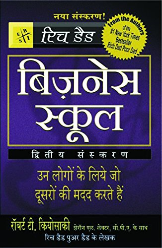 BUSINESS SCHOOL (HINDI)