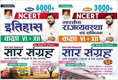 Kiran NCERT History Class VI to XII 6000+ Facts/ NCERT Indian Polity and Constitution Class VI to XII 3000+ Facts (2 BOOK SET)By Khan Sir Patna (Hindi)