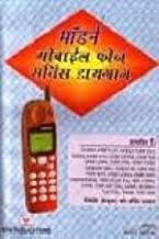 MODERN MOBILE PHONE SERVICE DIAGRAM