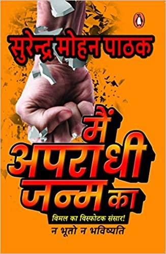 Main Apradhi Janm Ka - Hindi