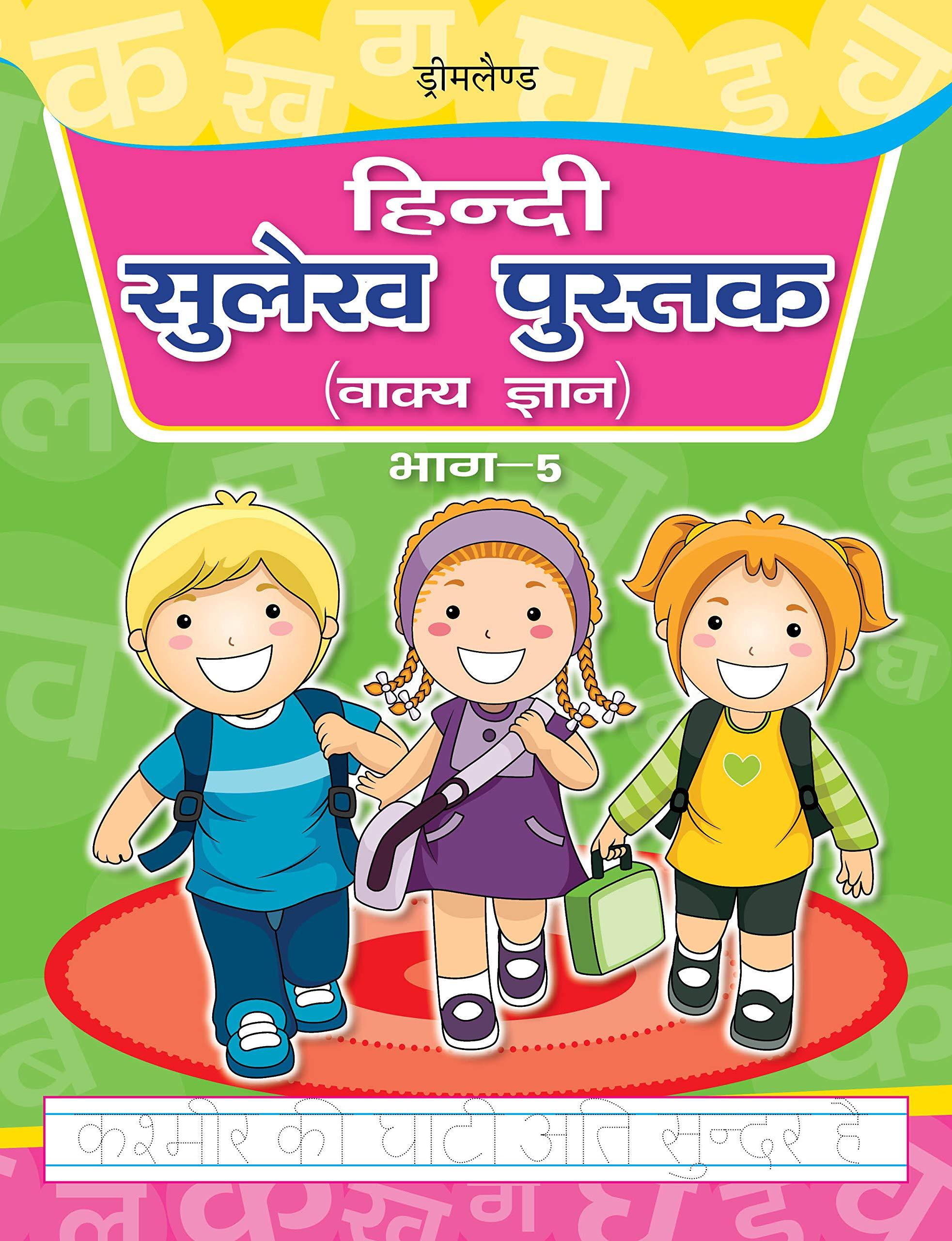 Hindi Sulekh Pustak Part 5 (Hindi)