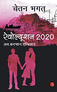 REVOLUTION 2020  (HINDI)