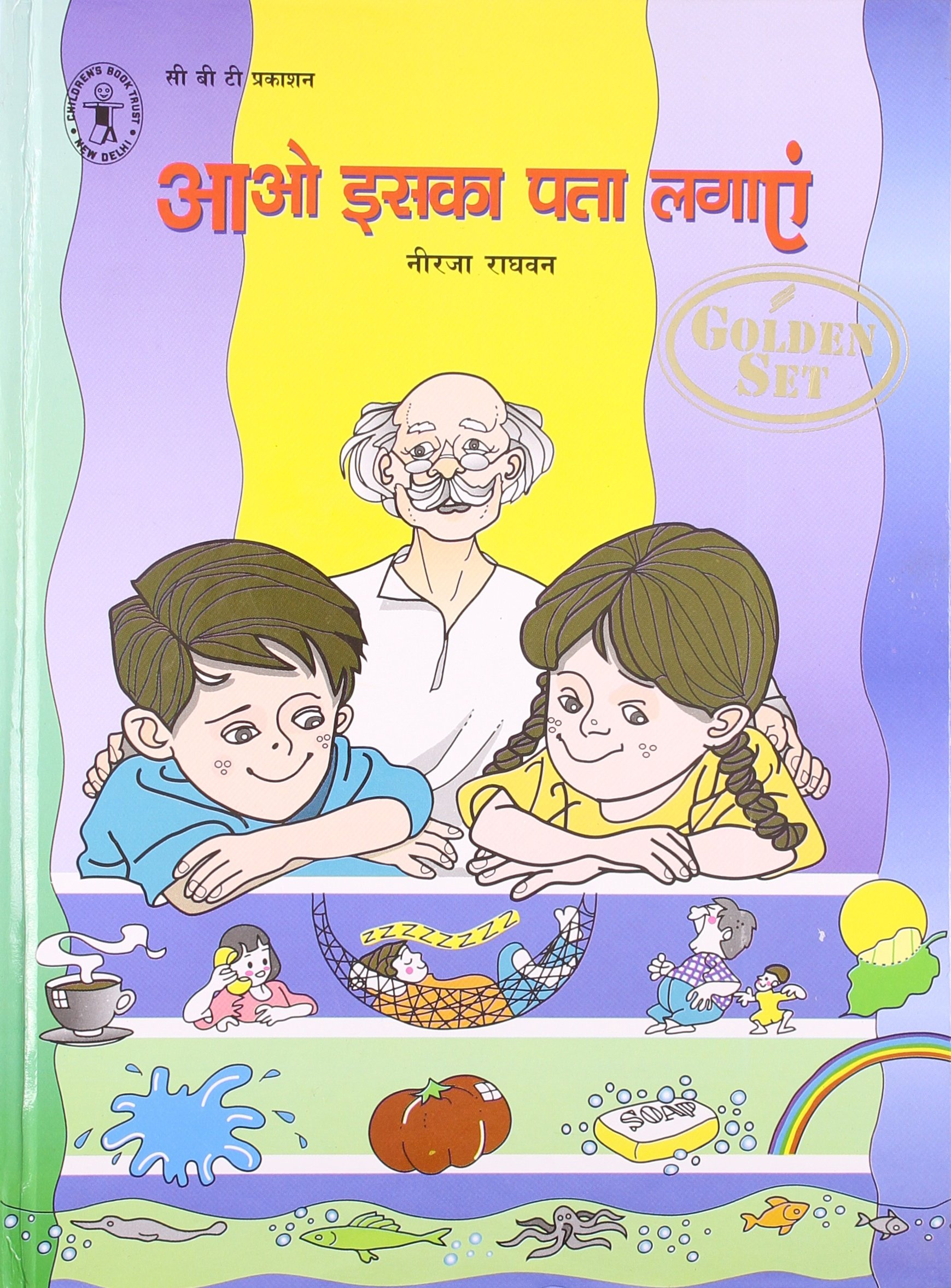 Aao Iska Pata Lagaen (Hindi)
