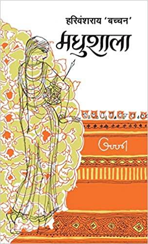 Madhushala - Hindi