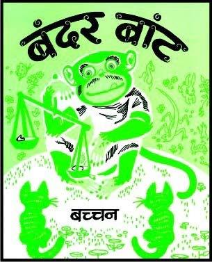 BANDAR BANT (HINDI)