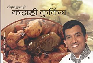 Kadai Cooking