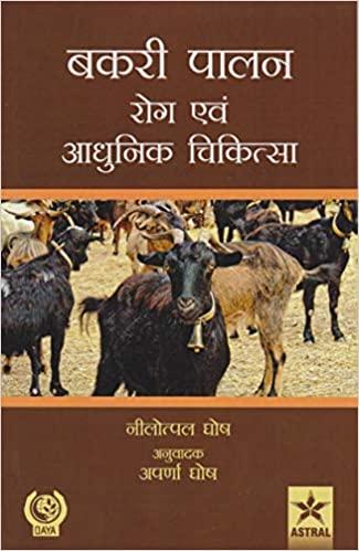 Bakri Palan: Rog Evam Aadhunik Chikitsa (Hindi)