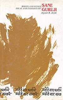 Roots & Wings - Ideas & Insights of Sane Guruji