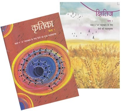 NCERT HINDI TEXT BOOK COMBO PACK CLASS - 9TH (KSHITIJ AND KRITIKA)