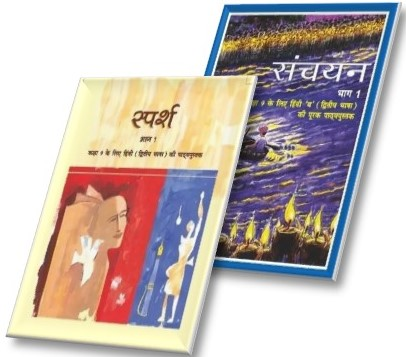 NCERT HINDI TEXT BOOK COMBO PACK CLASS - 9TH (SPARSH AND SANCHAYAN)
