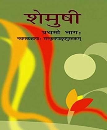 Shemushi Bhag - 1 Sanskrit Textbook For Class - 9