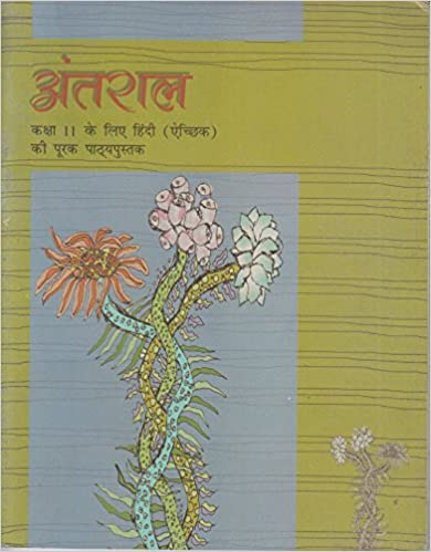 Antral - Textbook of Hindi Elective for Class - 11