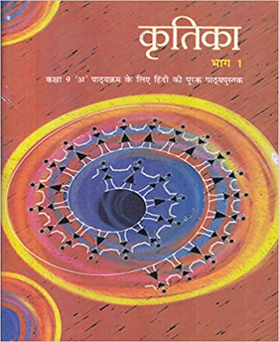 Kritika Bhag - 1 Textbook in Hindi for Class - 9