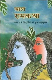 Bal RamKatha - TextBook in Hindi for Class - 6