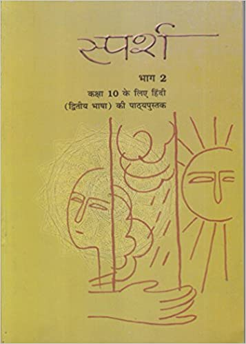 Sparsh Bhag - 2 for Class - 10 Secondary Language (Dwitya Bhasha) Hindi Course Book