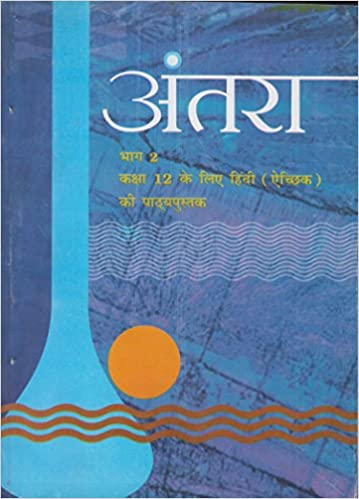 Antraa Part - 2 Hindi (Supplementary) Textbook for Class - 12