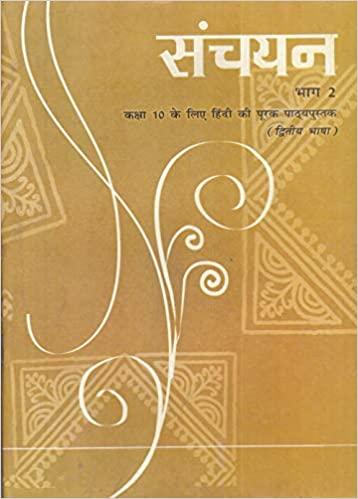 Sanchayan Part - 2 Supplementary Hindi (Second Language) Textbook for Class - 1