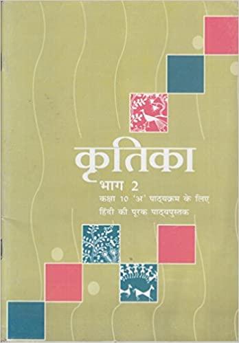 Kritika Bhag - 2 TextBook in Hindi for Class 10