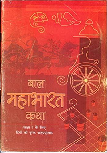 Bal Mahabharat Katha - Textbook in Hindi for Class - 7