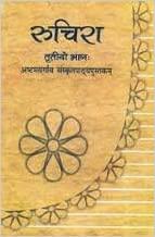 Ruchira Bhag - 3 Sanskrit Textbook for Class - 8
