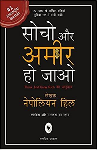 Think & Grow Rich (Hindi) (Hindi)