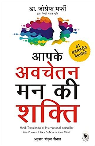 Apke Avchetan Man Ki Shakti (The Power of your Subconscious Mind in Hindi) (Hindi)