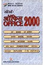 Seekhein Office 2000  Hindi)