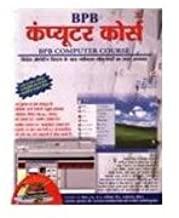 BPB Computer Course  Hindi)