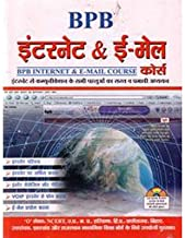 BPB Internet & E-Mail Course  Hindi)