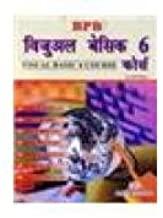 BPB VISUAL BASIC 6 COURSE   HINDI)
