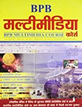 BPB Multimedia Course  Hindi)