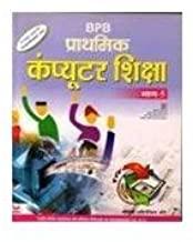 BPB Prathmik Computer Shiksha - Vol.2  Hindi)