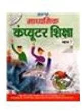 BPB Prathmik Computer Shiksha - Vol.7  Hindi)