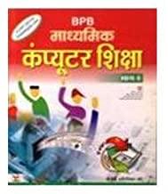 BPB Prathmik Computer Shiksha - Vol.8  Hindi)