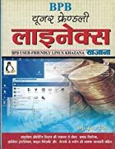 BPB User Friendly Linux Khazana  Hindi)