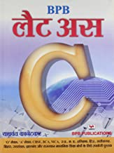 BPB Let Us C   Hindi)