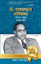 Dr Babasaheb Ambedkar Jeevan Charit (Marathi)