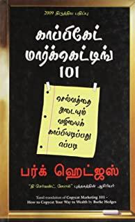 Copycat Marketing 101 (Tamil)