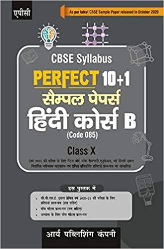 Perfect 10+1 Sample Papers Hindi Course-B, Class-X (As per Latest CBSE Pattern for 2021 CBSE Board Examinations)