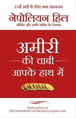 Amiri Ki Chaabi Apke Haat Mein (Hindi)