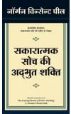 SAKARATMAK SOCH KI ADBHUT SHAKTI  (HINDI)