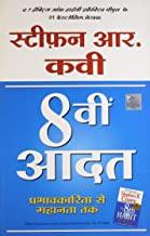8 VI AADAT  (HINDI)